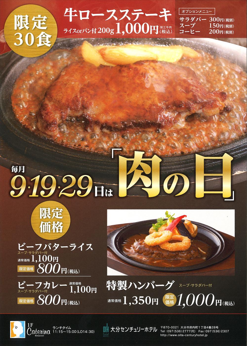 ランチタイム 肉の日