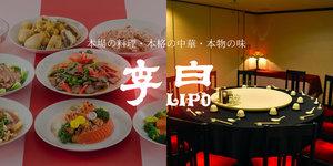 中華料理 李白イメージ