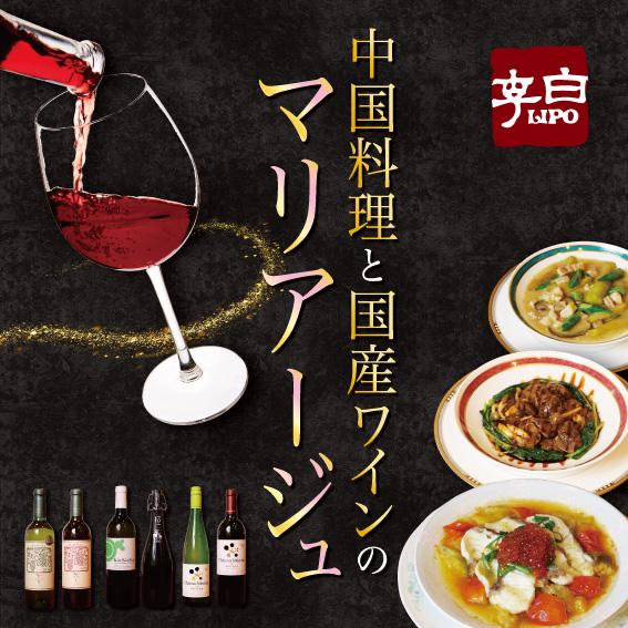 「中国料理と国産ワインのマリアージュ」のご案内