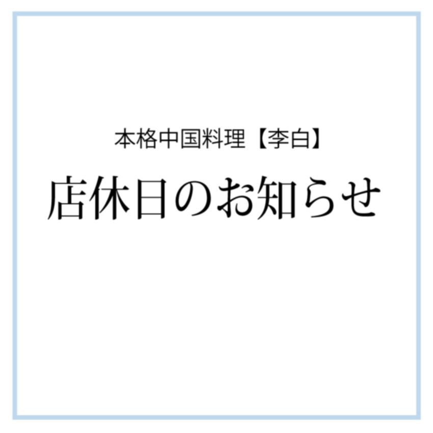 「李白」店休日のお知らせ