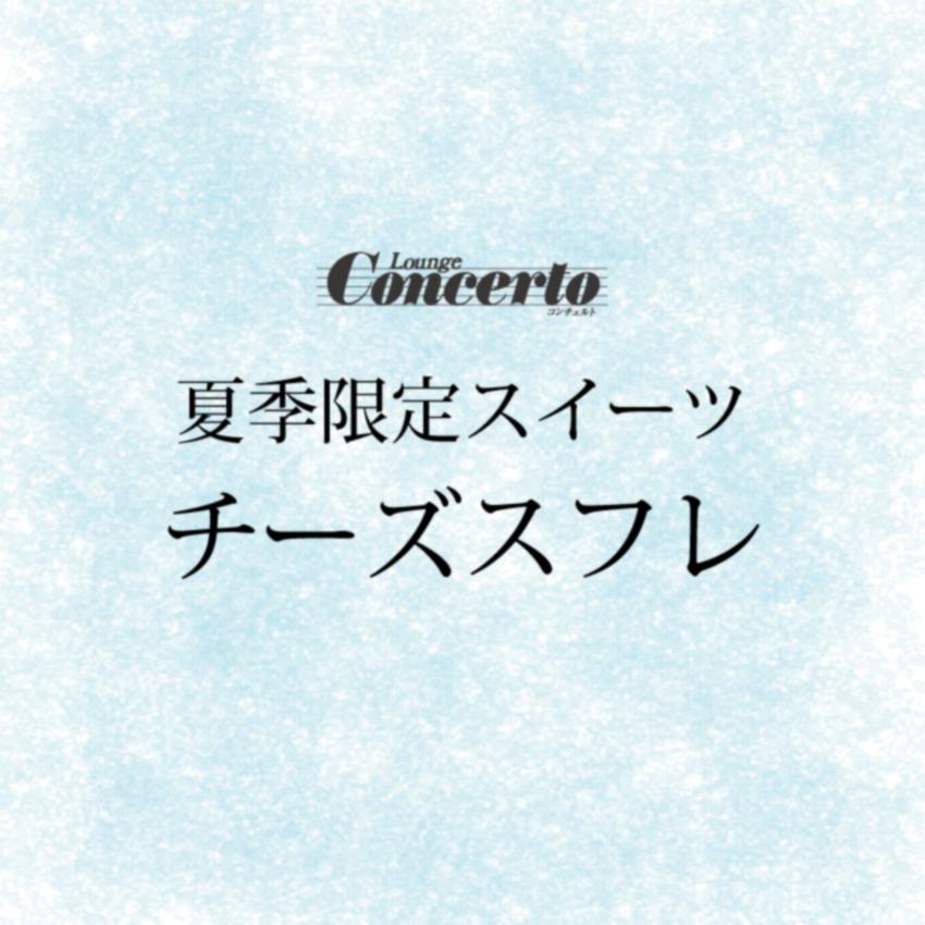 「ラウンジコンチェルト」夏季限定スイーツ登場!