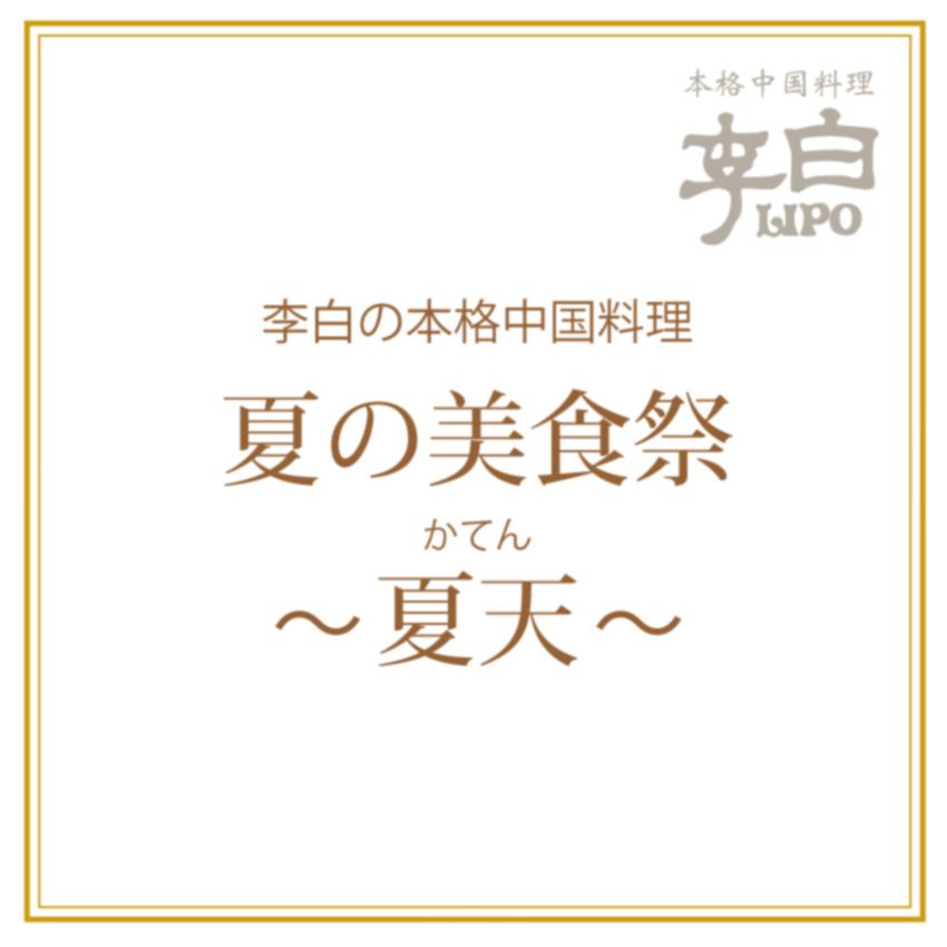 夏の美食祭「夏天」ご好評につき9月末まで延長決定!