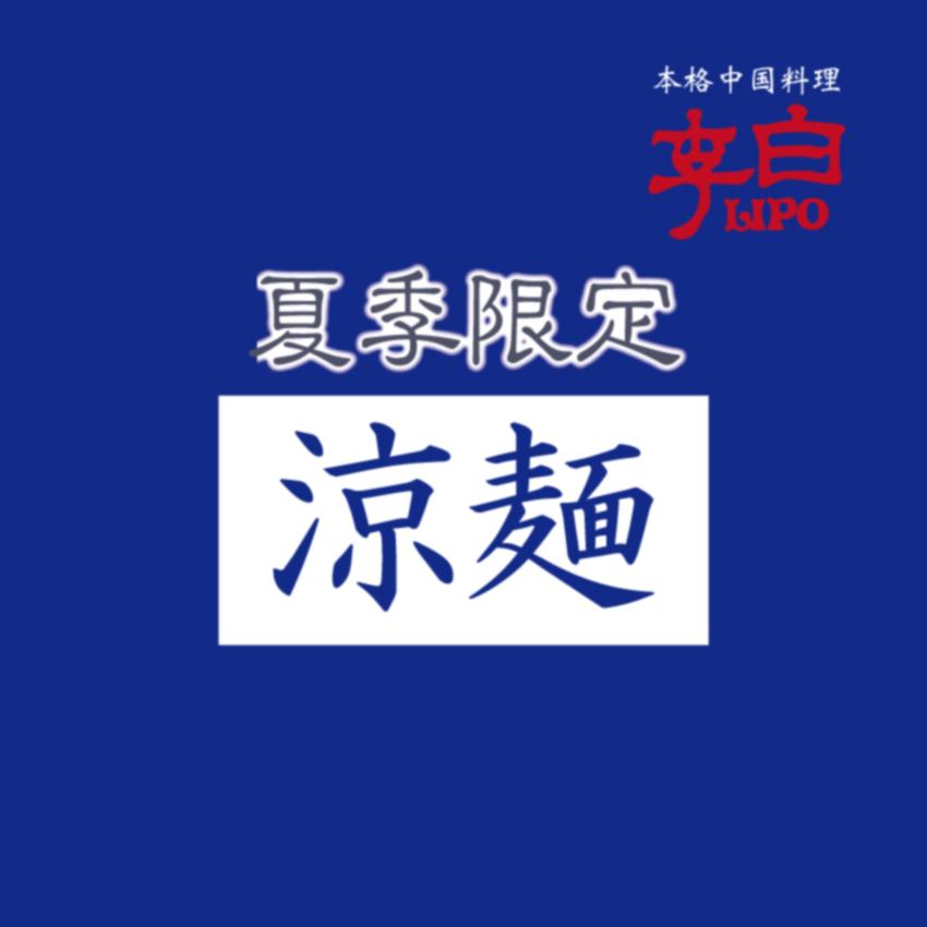 お待たせしました♪涼麺5/20(月)スタート!!