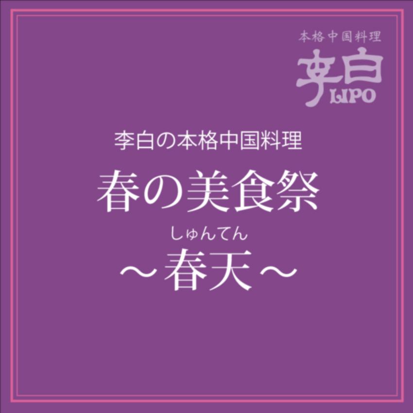 【ご予約受付中】春の美食祭「春天」3月スタート!!