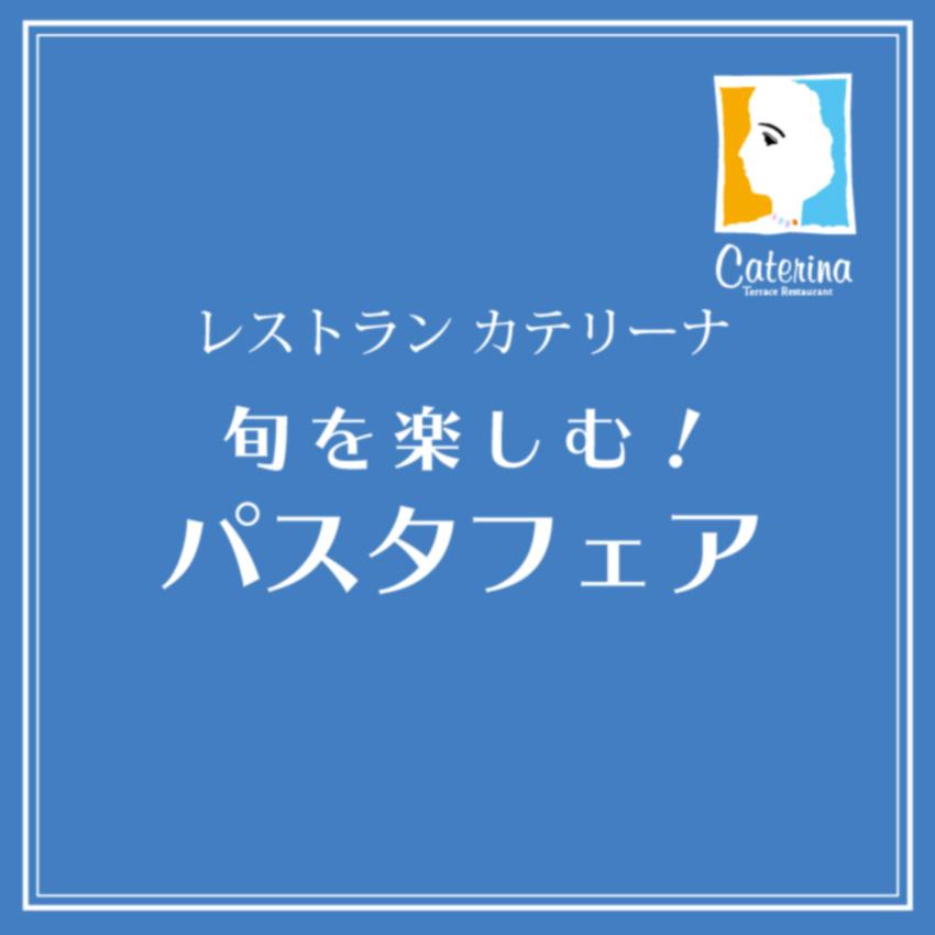 「旬を楽しむ!パスタフェア」3/7(土)スタート!