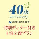 【ヤクシングループ創業40周年記念】ディナー付き1泊2食プラン登場