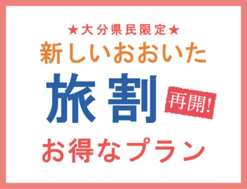 【最大ご宿泊料金5,000円割引!】新しいおおいた旅割お得なプラン